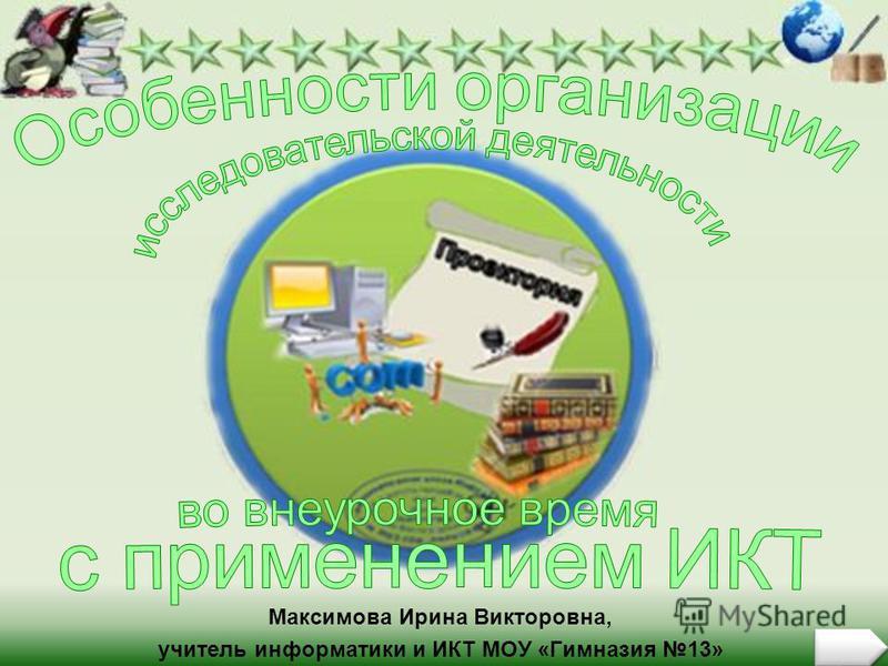 Максимова Ирина Викторовна, учитель информатики и ИКТ МОУ «Гимназия 13»