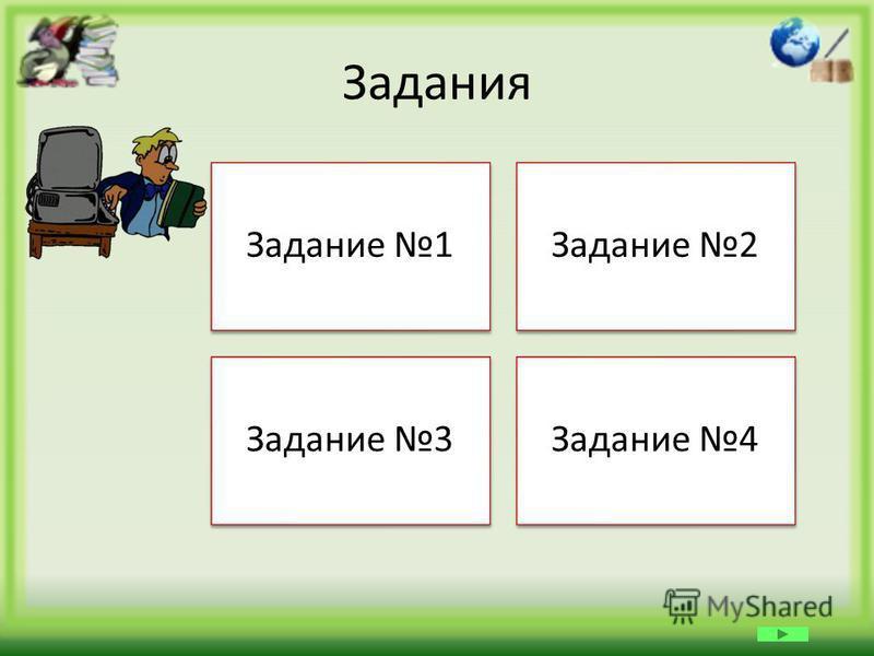 Задания Задание 1Задание 2 Задание 3Задание 4