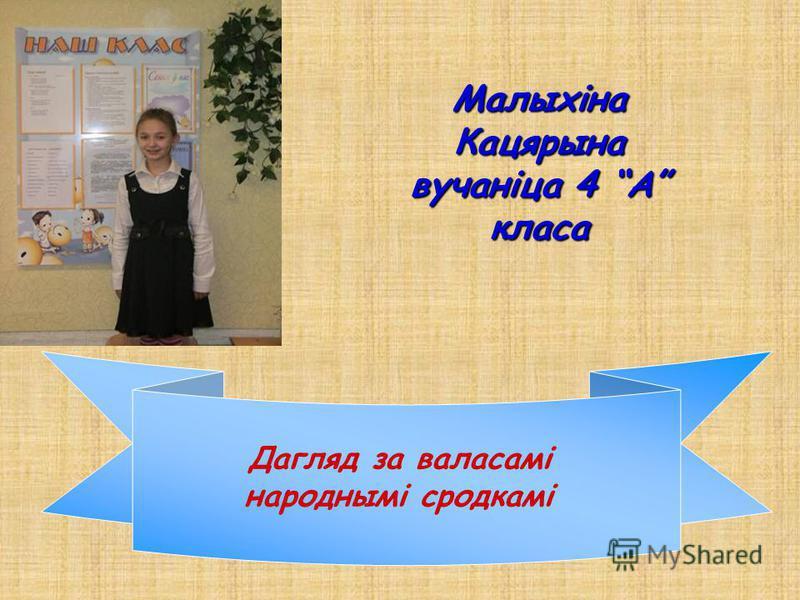 Малыхіна Кацярына вучаніца 4 А класа Дагляд за валасамі народнымі сродкамі