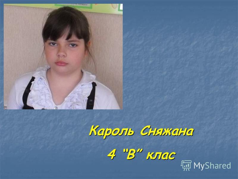 Кароль Сняжана 4 В клас
