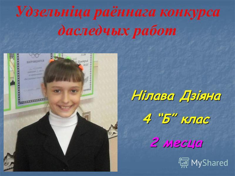 Нілава Дзіяна 4 Б клас 2 месца Удзельніца раённага конкурса даследчых работ