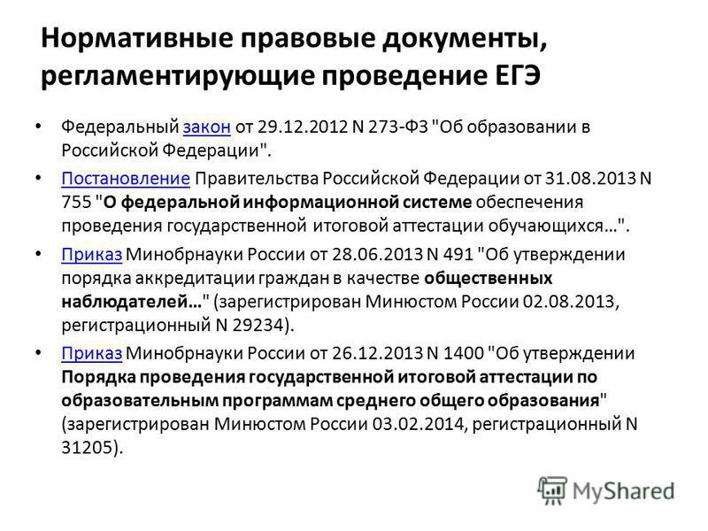 Нормативные правовые документы, регламентирующие проведение ЕГЭ Федеральный закон от 29.12.2012 N 273-ФЗ