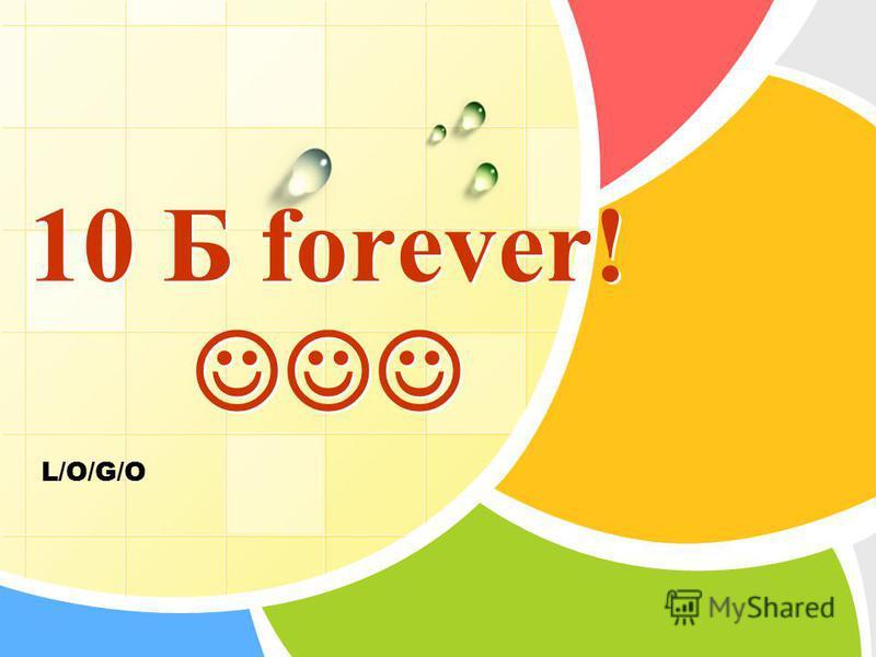 L/O/G/O 10 Б forever!