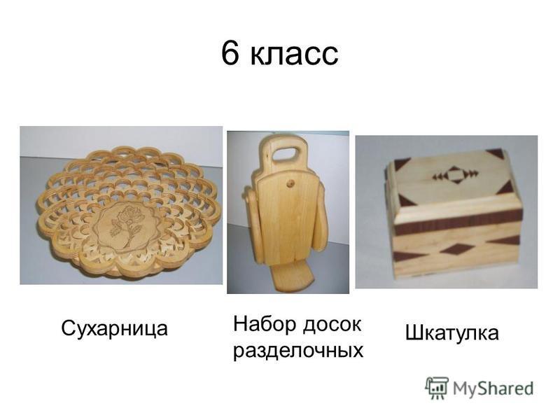 6 класс Сухарница Набор досок разделочных Шкатулка