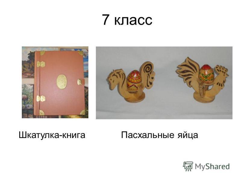7 класс Шкатулка-книга Пасхальные яйца