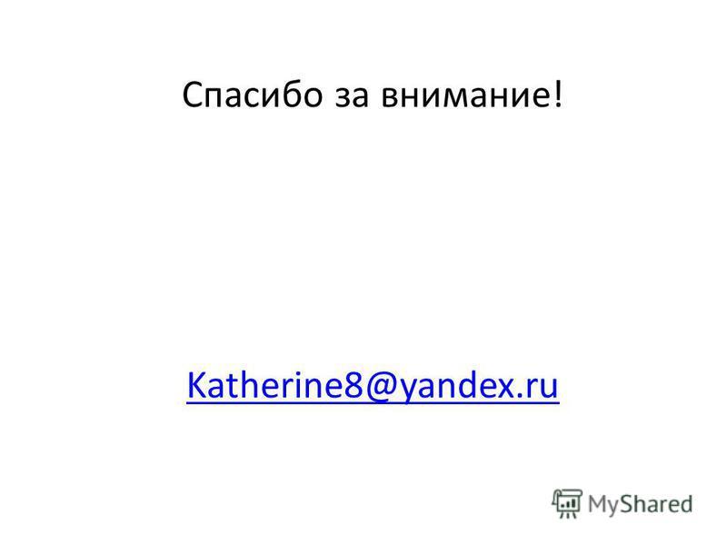 Спасибо за внимание! Katherine8@yandex.ru Katherine8@yandex.ru