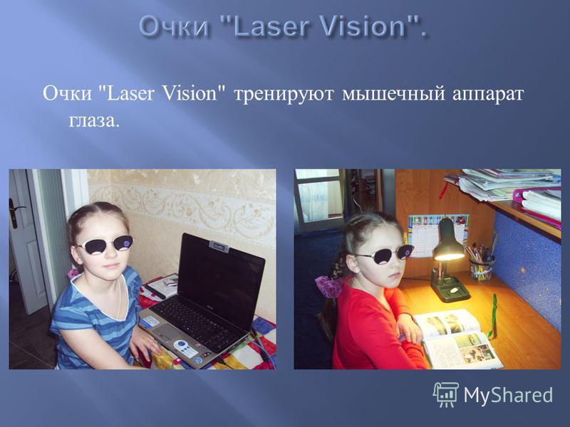 Очки Laser Vision тренируют мышечный аппарат глаза.