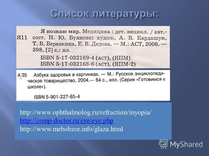 http://www.ophthalmolog.ru/refraction/myopia/ http://comp-doctor.ru/eye/eye.php http://www.mebobzor.info/glaza.html