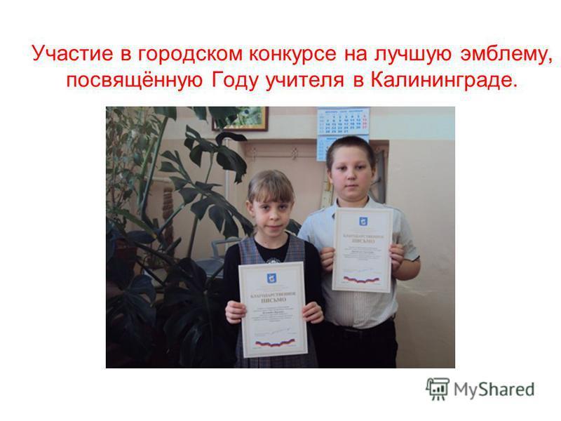 Участие в городском конкурсе на лучшую эмблему, посвящённую Году учителя в Калининграде.