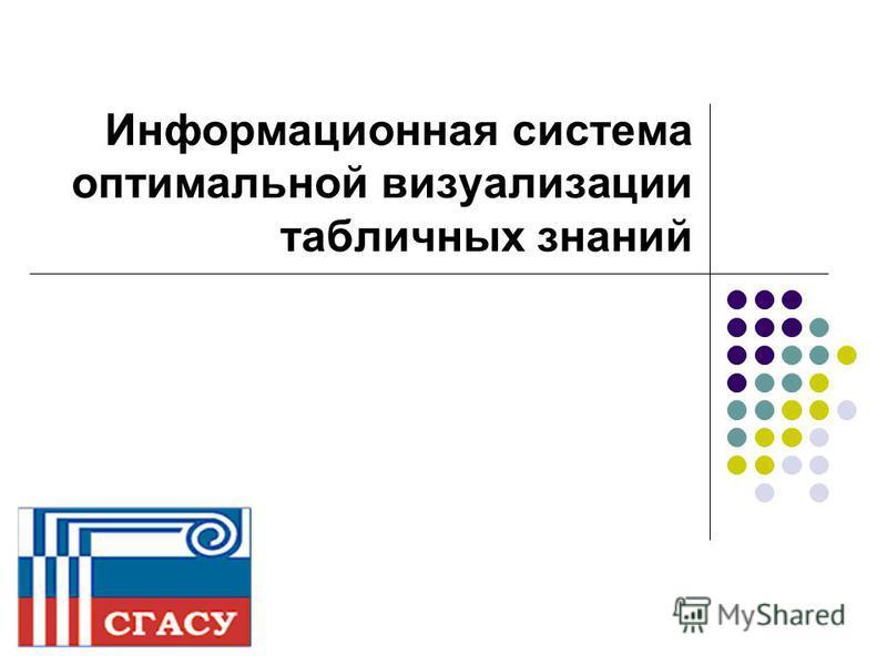 Информационная система оптимальной визуализации табличных знаний