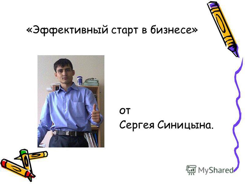 «Эффективный старт в бизнесе» от Сергея Синицына.