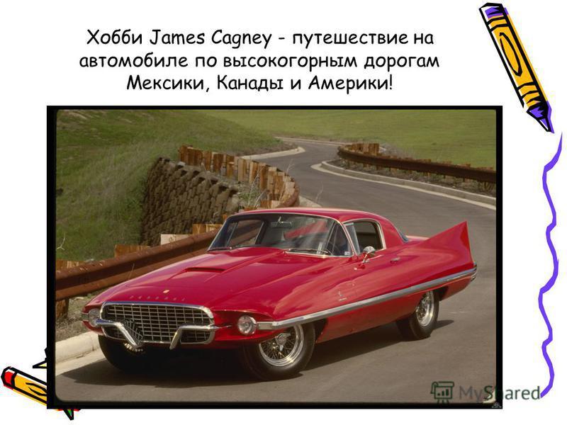 Хобби James Cagney - путешествие на автомобиле по высокогорным дорогам Мексики, Канады и Америки!