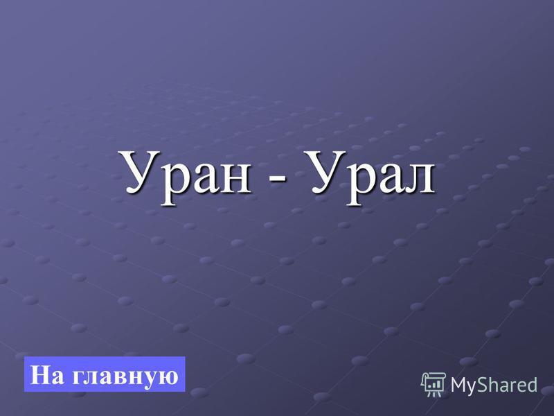 Уран - Урал Уран - Урал На главную