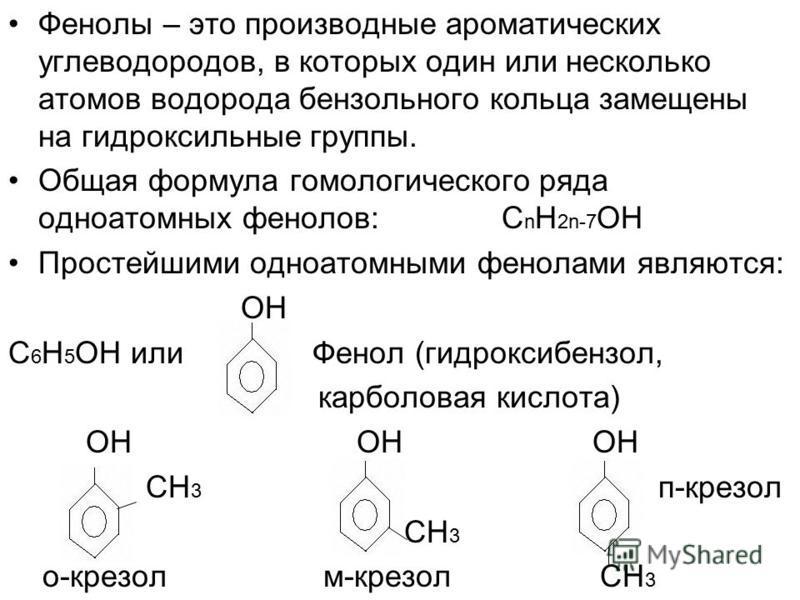 Фенолы – это производные ароматических углеводородов, в которых один или несколько атомов водорода бензольного кольца замещены на гидроксильные группы. Общая формула гомологического ряда одноатомных фенолов: С n H 2n-7 OH Простейшими одноатомными фен