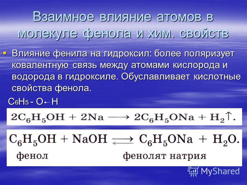 Взаимное влияние атомов в молекуле фенола и хим. свойств Влияние фенила на гидроксил: более поляризует ковалентную связь между атомами кислорода и водорода в гидроксиле. Обуславливает кислотные свойства фенола. Влияние фенила на гидроксил: более поля