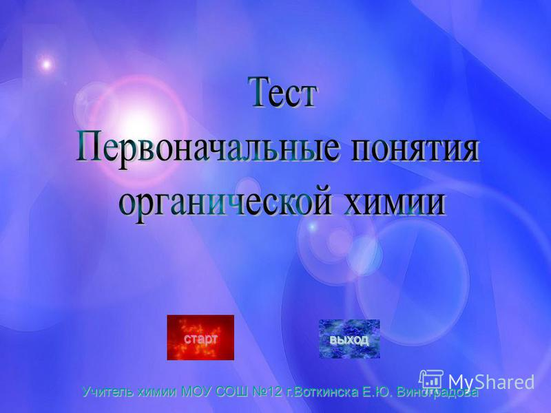 старт выход Учитель химии МОУ СОШ 12 г.Воткинска Е.Ю. Виноградова