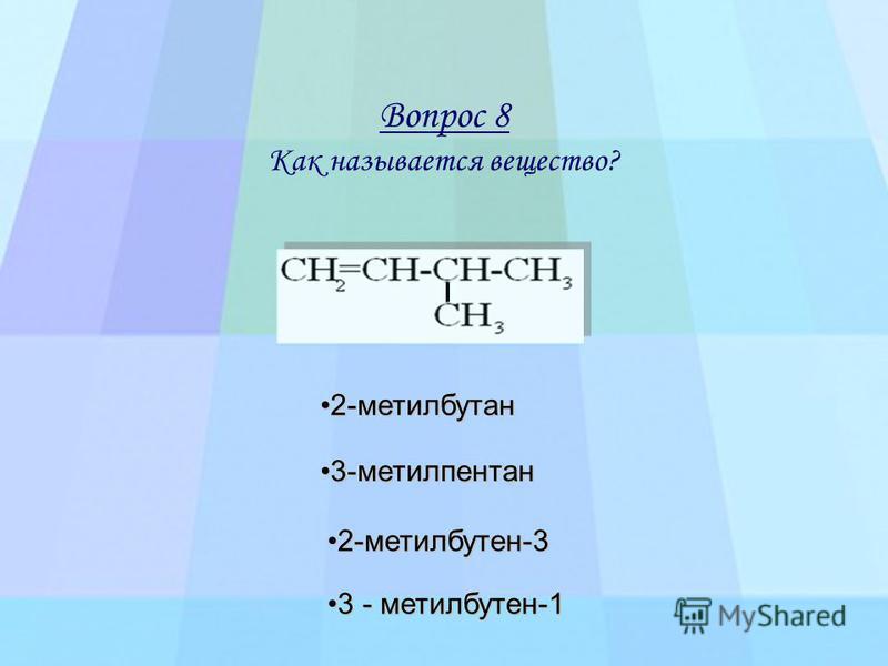Вопрос 8 Как называется вещество? 22 ---- мммм ееее тттт ииии лллл бббб уууу тттт аааа нннн 33 ---- мммм ееее тттт ииии лллл пппп ееее нннн тттт аааа нннн 3 - - - - м м м м ееее тттт ииии лллл бббб уууу тттт ееее нннн ---- 1111 22 ---- мммм ееее тттт