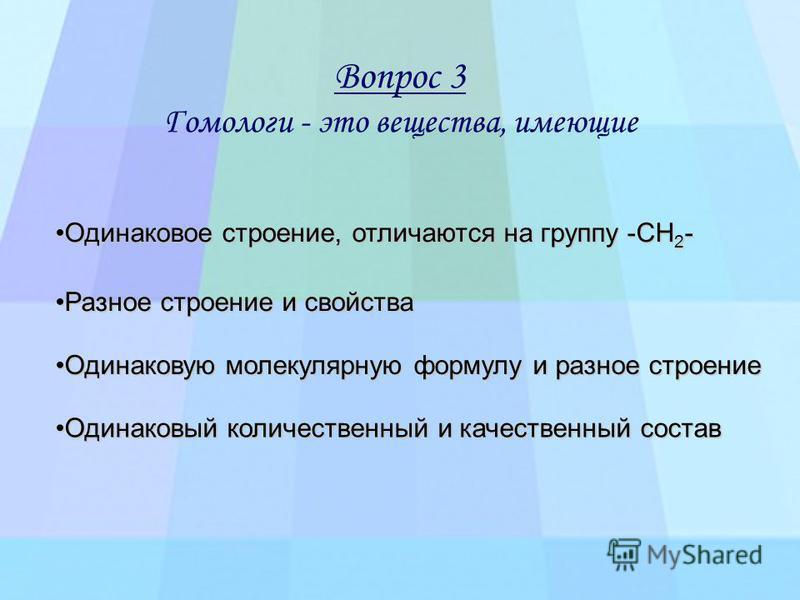 Вопрос 3 Гомологи - это вещества, имеющие РР аааа зззз нннн оооо ееее с с с с тттт рррр оооо ееее нннн ииии ееее и и и и с с с с вввв оооо йййй сссс тттт вввв аааа ОО дддд ииии нннн аааа кккк оооо вввв ыыыы йййй к к к к оооо лллл ииии чччч ееее сссс