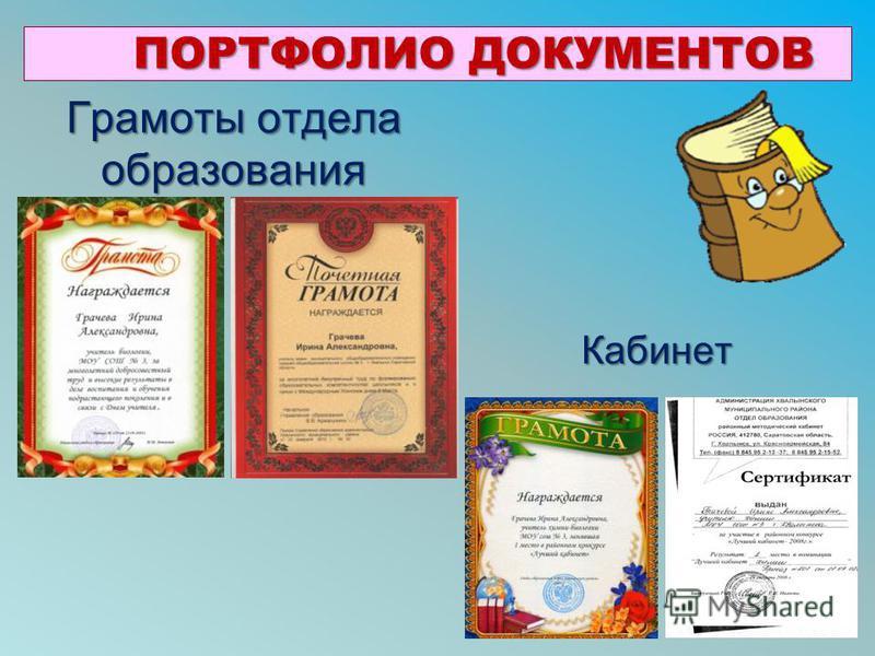 Грамоты отдела образования Кабинет Кабинет ПОРТФОЛИО ДОКУМЕНТОВ