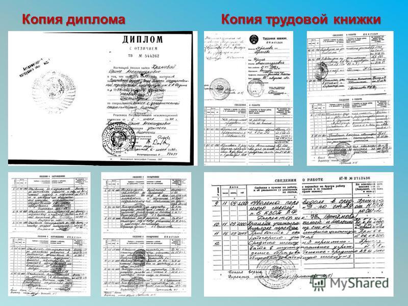Копия диплома Копия трудовой книжки