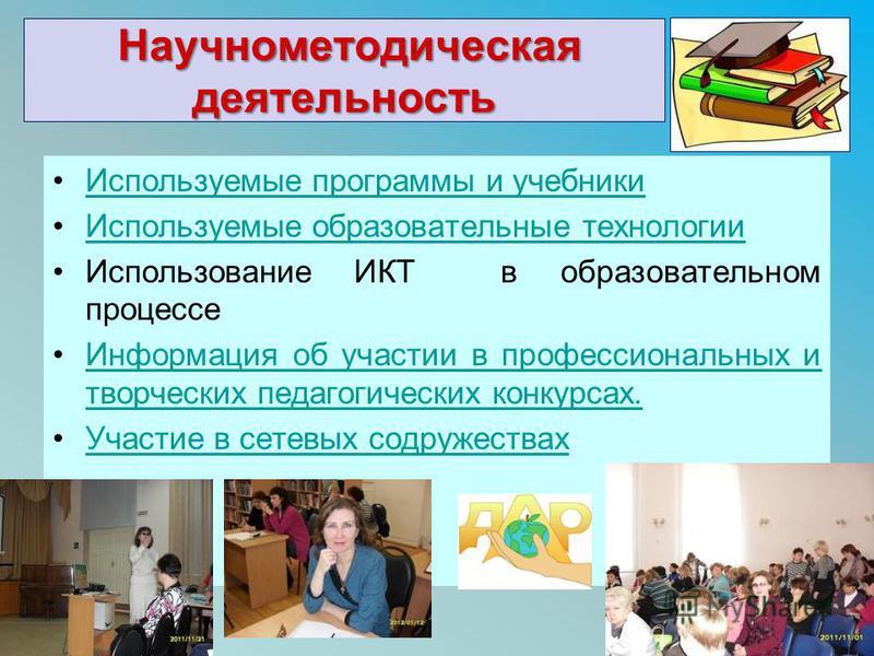 Научнометодическая деятельность Используемые программы и учебники Используемые программы и учебники Используемые образовательные технологии Используемые образовательные технологии Использование ИКТ в образовательном процессе Информация об участии в