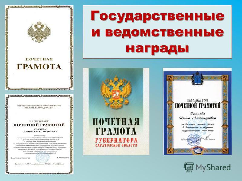 Государственные и ведомственные награды