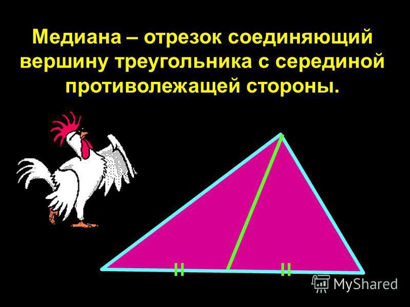 Медиана – отрезок соединяющий вершину треугольника с серединой противолежащей стороны.