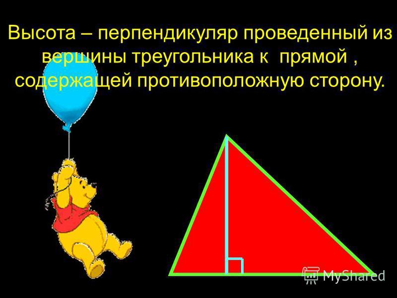 Высота – перпендикуляр проведенный из вершины треугольника к прямой, содержащей противоположную сторону.