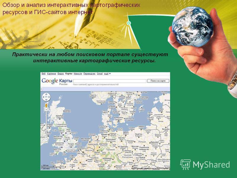 Практически на любом поисковом портале существуют интерактивные картографические ресурсы.