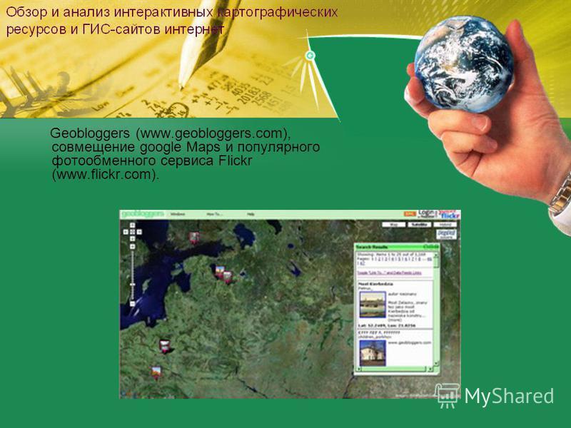 Geobloggers (www.geobloggers.com), совмещение google Maps и популярного фото обменного сервиса Flickr (www.flickr.com).