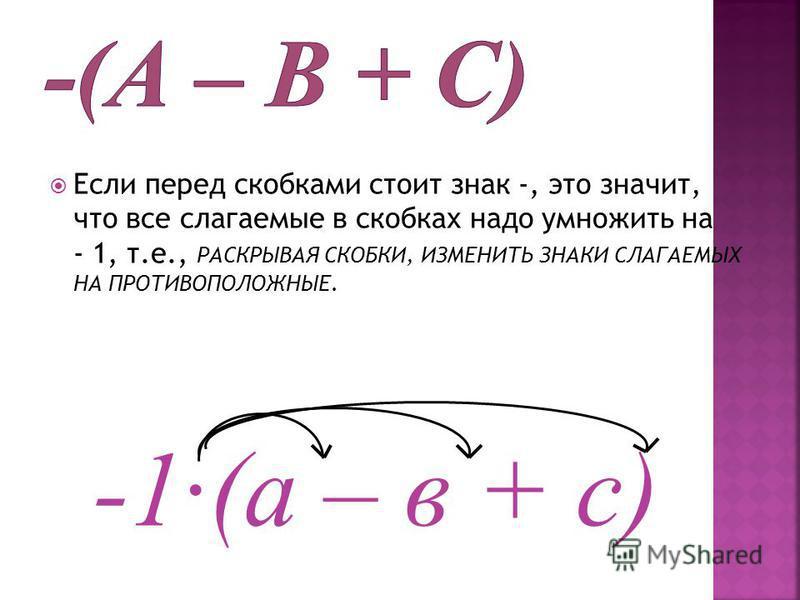 Если перед скобками стоит знак +, это значит, что все слагаемые в скобках надо умножить на 1, т.е., РАСКРЫВАЯ СКОБКИ, ОСТАВИТЬ ИХ БЕЗ ИЗМЕНЕНИЯ +1·(а – в + с)