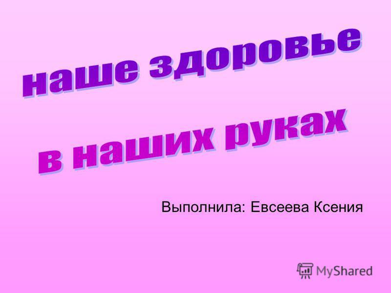 Выполнила: Евсеева Ксения