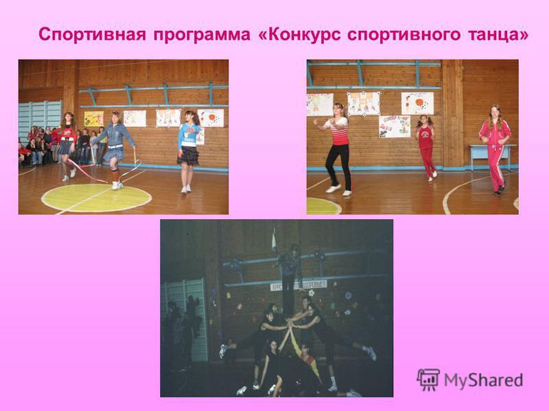 Спортивная программа «Конкурс спортивного танца»