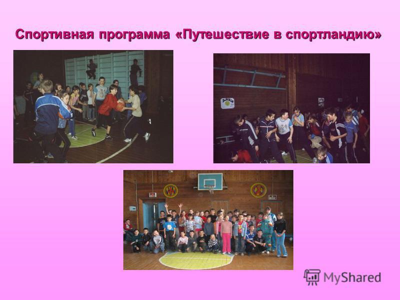 Спортивная программа «Путешествие в спортландию»