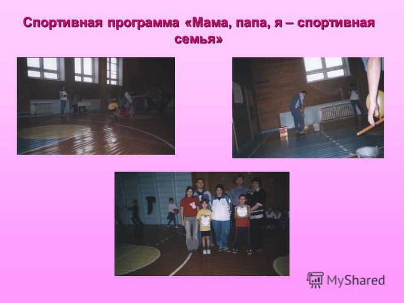 Спортивная программа «Мама, папа, я – спортивная семья»