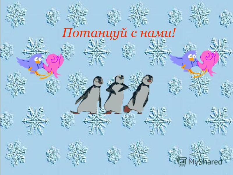Потанцуй с нами!