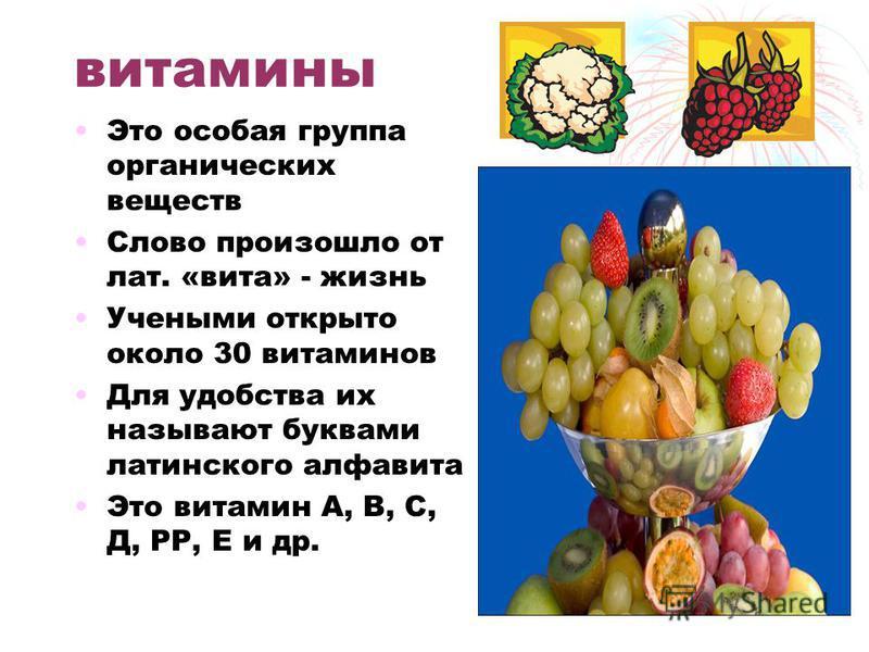 витамины Это особая группа органических веществ Слово произошло от лат. «вита» - жизнь Учеными открыто около 30 витаминов Для удобства их называют буквами латинского алфавита Это витамин А, В, С, Д, РР, Е и др.