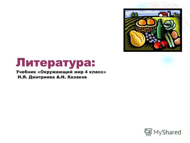 Литература: Учебник «Окружающий мир 4 класс» Н.Я. Дмитриева А.Н. Казаков
