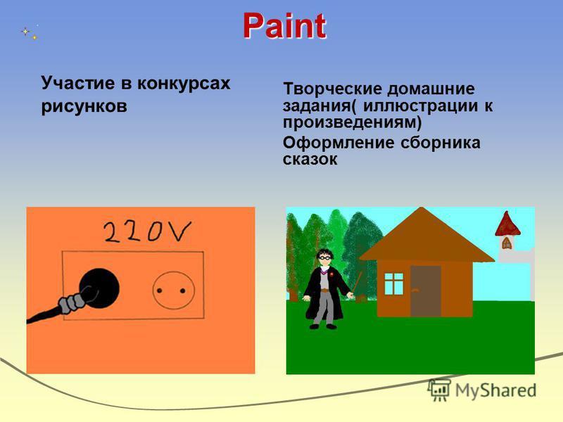 Paint Участие в конкурсах рисунков Творческие домашние задания( иллюстрации к произведениям) Оформление сборника сказок