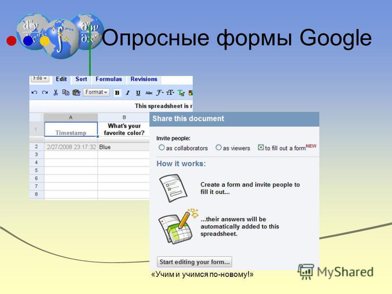 «Учим и учимся по-новому!» Опросные формы Google