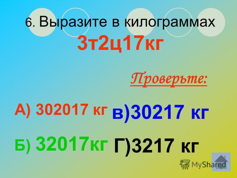 5. Длина стола равна 2 м 4 дм 8 см 6 мм. Выразите длину этого отрезка в мм. А) 204086 мм в)2486 мм Б) 24086 мм Г)24860 мм Проверьте: