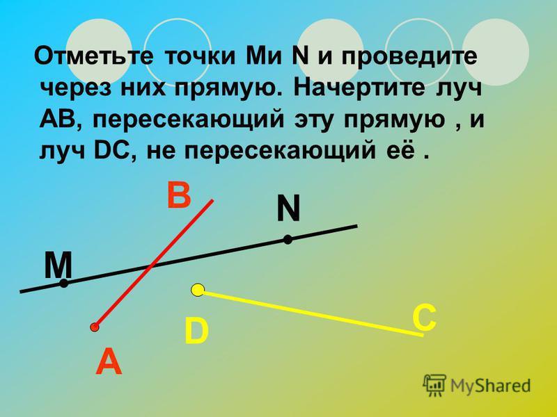 Постройте отрезок АВ= 6 см 2 мм и отметьте на нём точки D и С так, чтобы точка D лежала между точками С и В. А 6 см 2 мм ВDС