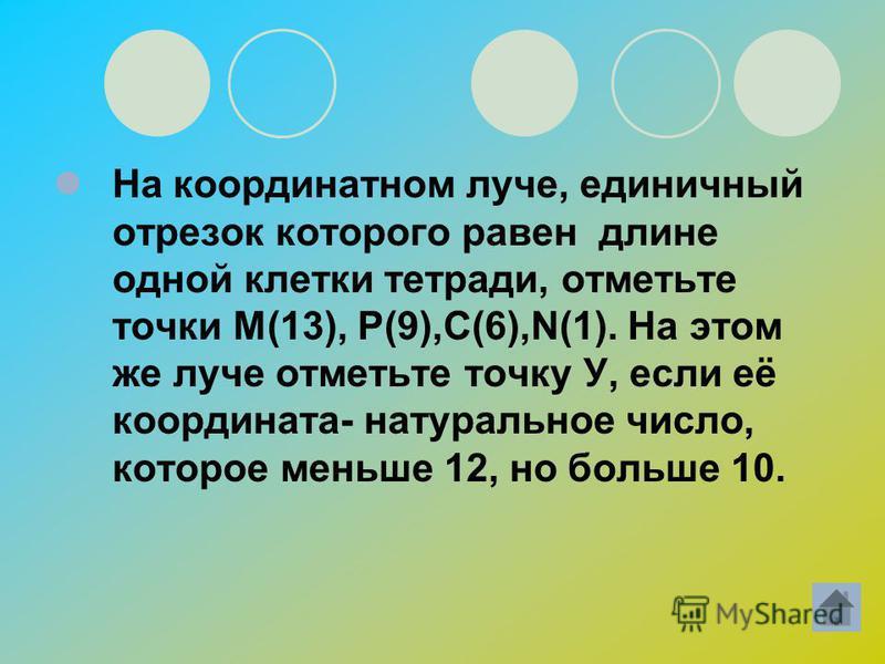 Найти координаты точек А,В,С,D,К 01 АВСD К 6 10 14163 Отметьте точку М, если её координата –натуральное число, больше 14, но меньше 16. М 15