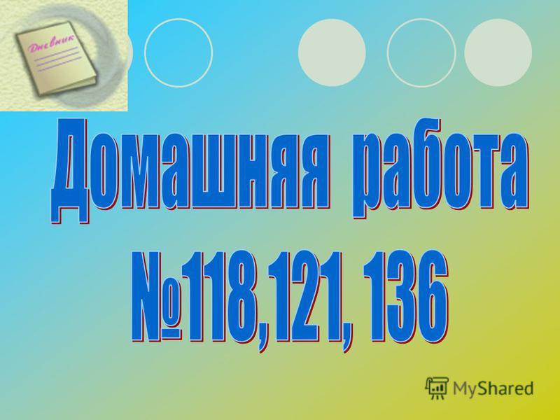 На координатном луче, единичный отрезок которого равен длине одной клетки тетради, отметьте точки М(13), Р(9),С(6),N(1). На этом же луче отметьте точку У, если её координата- натуральное число, которое меньше 12, но больше 10.