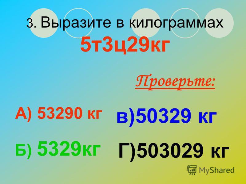 2. Длина отрезка равна 1 м 3 дм 9 см 5 мм. Выразите длину этого отрезка в мм. Проверьте: А) 10395 мм Б) 1003095 мм в)1395 мм Г)13950 мм