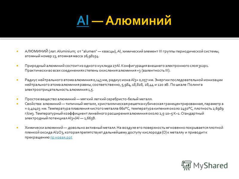 АЛЮМИНИЙ (лат. Aluminium; от