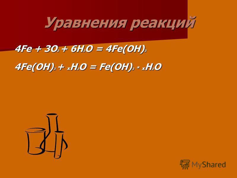 Уравнения реакций 4Fe + 3O 2 + 6H 2 O = 4Fe(OH) 3 4Fe(OH) 3 + x H 2 O = Fe(OH) 3 * x H 2 O