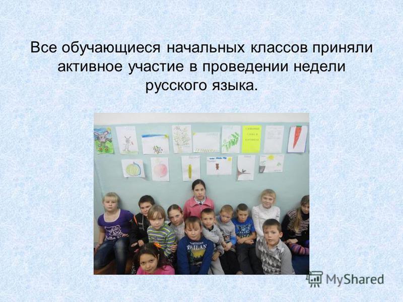 Все обучающиеся начальных классов приняли активное участие в проведении недели русского языка.