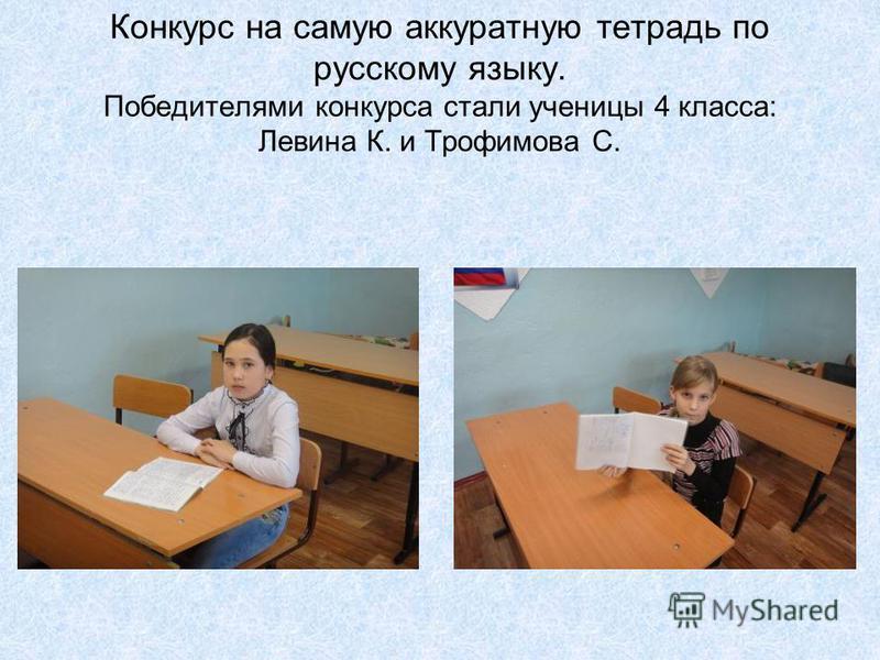 Конкурс на самую аккуратную тетрадь по русскому языку. Победителями конкурса стали ученицы 4 класса: Левина К. и Трофимова С.