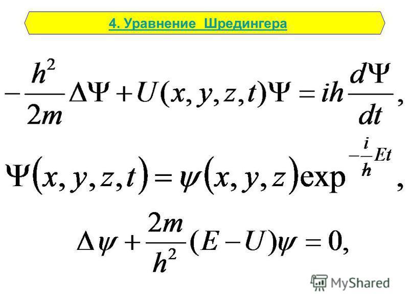 4. Уравнение Шредингера